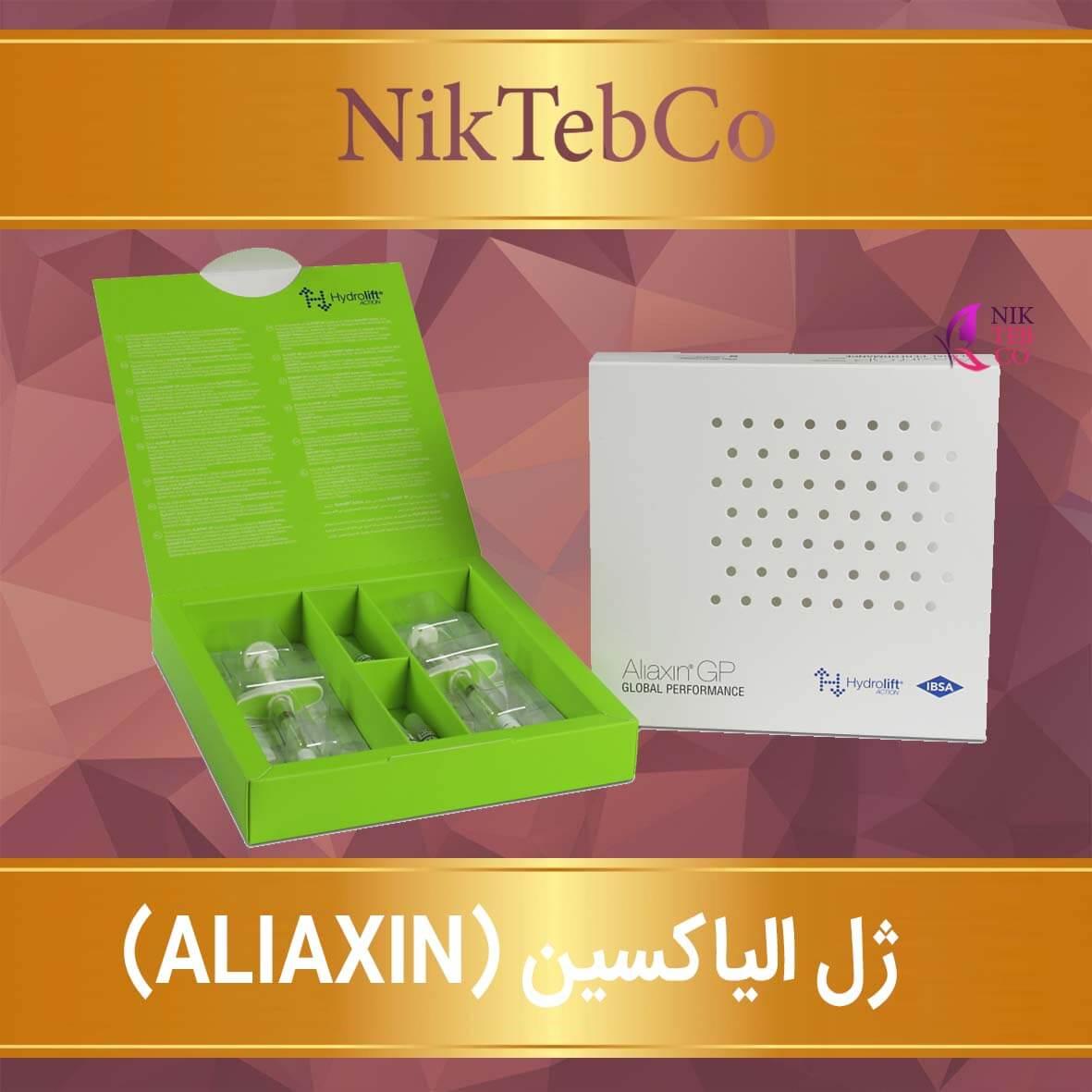 آلیاکسین - ژل لب