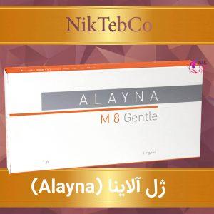 ژل آلاینا - آلاینا - Alayna - فروش ژل