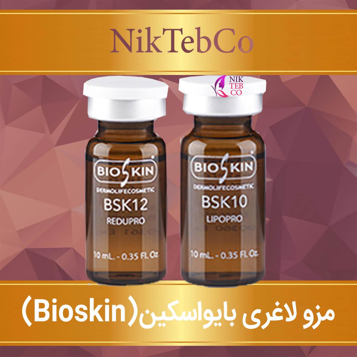 مزو لاغری بایواسکین - bioskin lipo