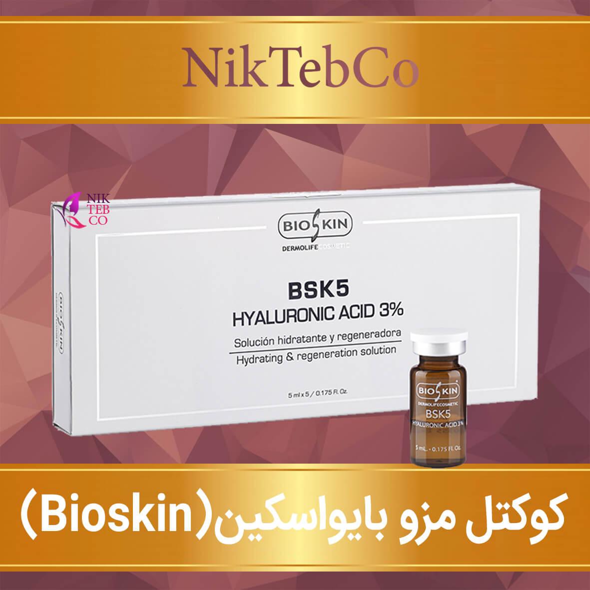 مزو هیالورونیک اسید 3 درصد Hyaluronic acid 3% Bioskin