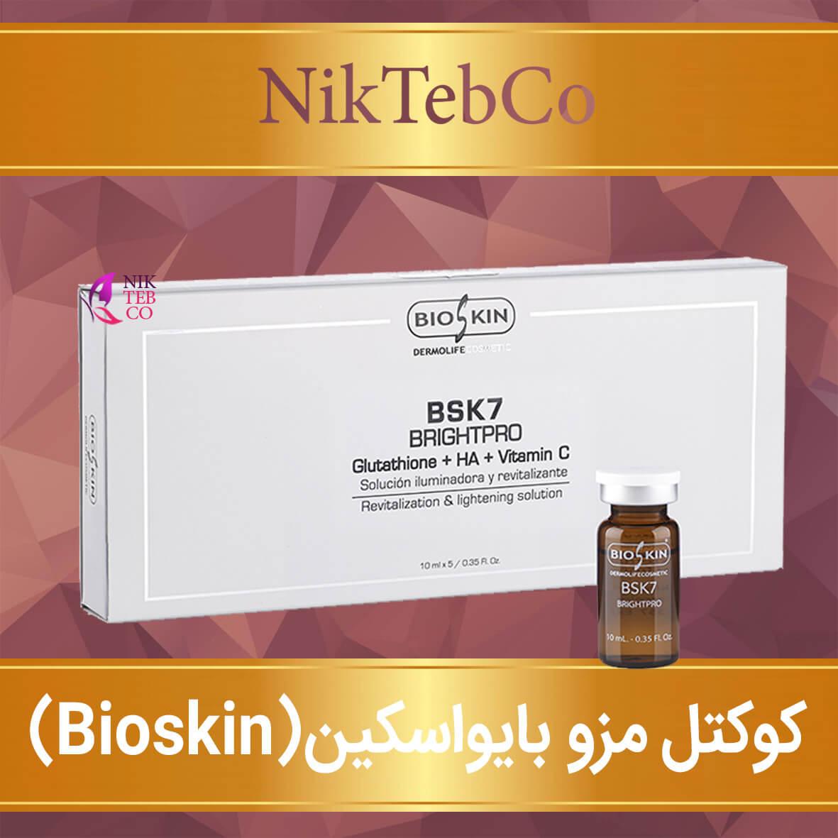 مزو روشن کننده پوست Bright pro Bioskin
