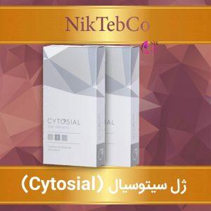 سیتوسیال دیپ - سیتوسیال لب - Cytosial