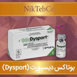 بوتاکس - فروش بوتاکس دیسپورت - بوتاکس dysport