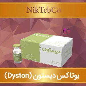بوتاکس - بوتاکس دیستون - بوتاکس dyston