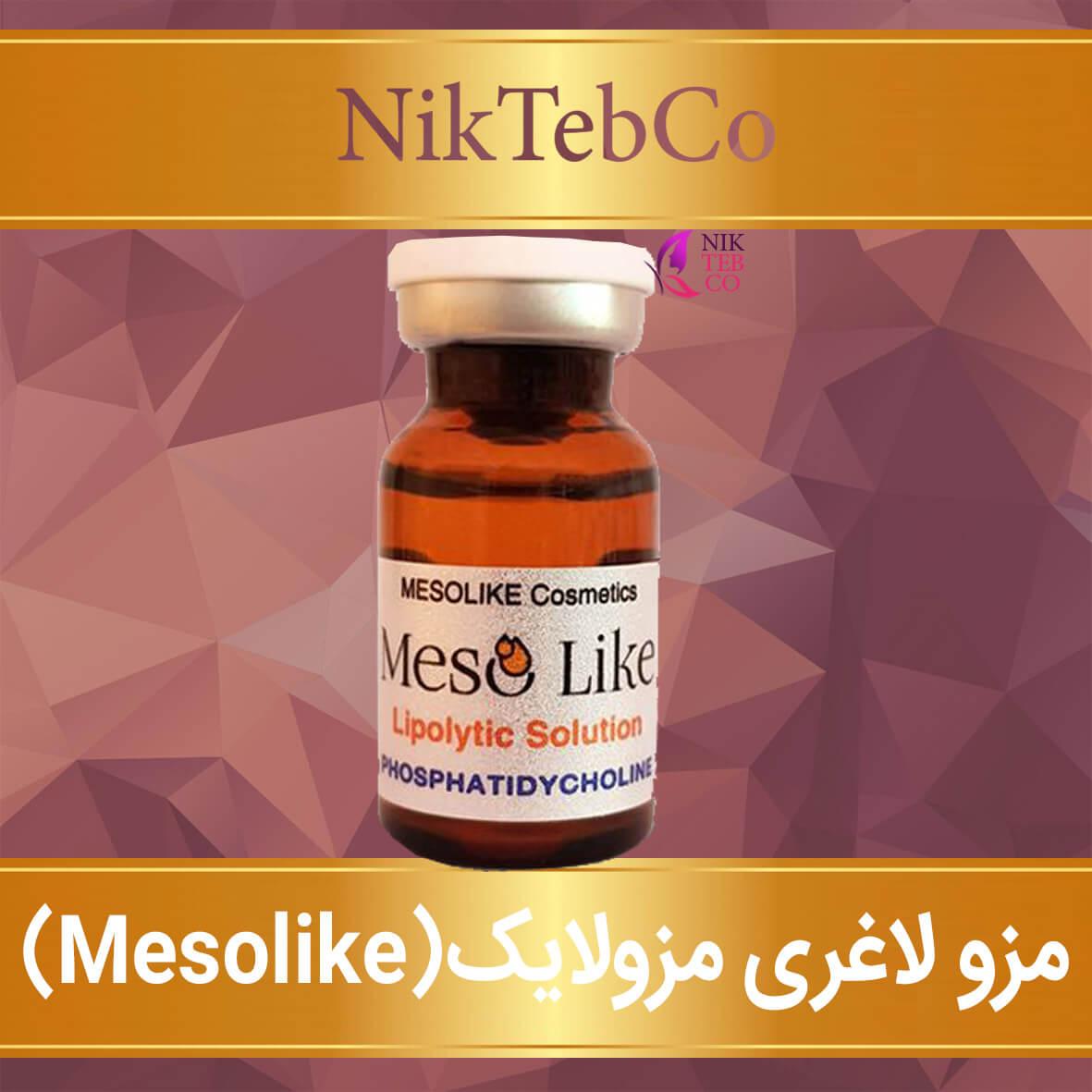 مزو لاغری مزولایک - mesolike lipo