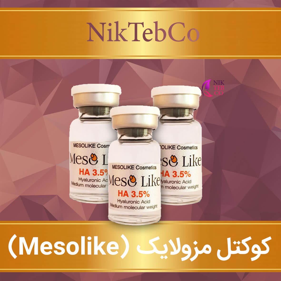 مزو هیالورونیک اسید - مزولایک - Mesolike 3.5