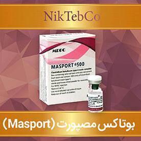 بوتاکس - بوتاکس مصپورت - masport botox