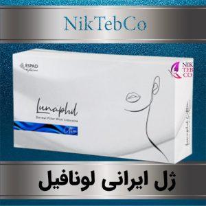 ژل لونافیل - ژل لب ایرانی